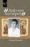 The Book of Memories: Daftari Xotirot
