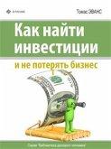 Как найти инвестиции и не потерять бизнес (eBook, ePUB)
