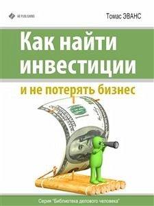 Как найти инвестиции и не потерять бизнес (eBook, ePUB) - Эванс, Томас