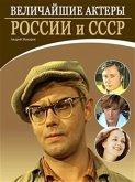 Величайшие актеры России (eBook, ePUB)