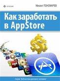 Как заработать в AppStore (eBook, ePUB)
