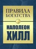Правила Богатства. Наполеон Хилл (eBook, ePUB)