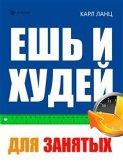 Ешь и худей для занятых (eBook, ePUB)