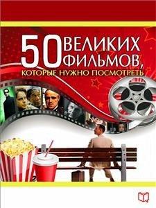 50 великих фильмов (eBook, ePUB) - Кэмерон, Джулия