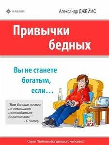 Привычки бедных: вы никогда не станете богатым, если… (eBook, ePUB) - Джеймс, Александр