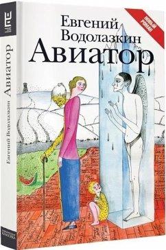 Aviator - Vodolazkin, Evgenij