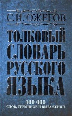 Tolkovyj slovar' russkogo jazyka : okolo 100000 slov, terminov i frazeologicheskih vyrazhenij - Vedova, N. J.; Oiegov, S. I.