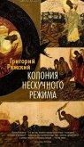 Koloniya neskuchnogo rezhima (eBook, ePUB)
