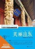 Beautiful Shandong (eBook, ePUB)