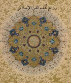 Masterpieces from the Department of Islamic Art in the Metropolitan Museum of Art [arabic Edition]: U] U Uuu U2uuu Uu Uu Uuu]uuuu Uuuuuu
