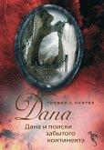 Dana und die Suche nach dem vergessenen Kontinent (eBook, ePUB)