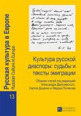 Kul'tura russkoj diaspory: sud'by i teksty emigracii