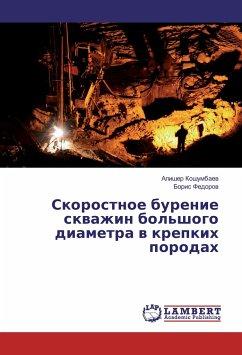 9783330006812 - Koshumbaev, Alisher; Fedorov, Boris: Skorostnoe burenie skvazhin bol´shogo diametra v krepkih porodah - Buch
