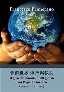 ???? 80 ???? Il giro del mondo in 80 giorni con Papa Francesco (versione cinese) (eBook, PDF) - Primerano, Francesco
