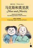 Ma Ke Si He Mo Li Ci / Max und Moritz