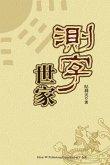 Ce Zi Shi Jia