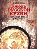 Bljuda russkoj kuhni kotorye legko prigotovit'. Podrobnye i ponjatnye recepty