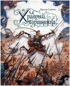 Hrabryj portnjazhka - Grimm, Jacob; Grimm, Wilhelm