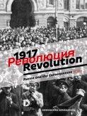 1917. Revolution.