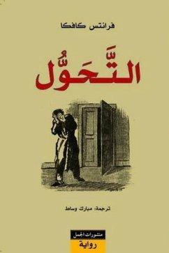 9789933350444 - Kafka, Franz: At-Tahawwul - كتاب