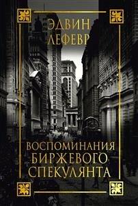 Воспоминания биржевого спекулянта (Reminiscences of a Stock Operator) (eBook, ePUB) - Лефевр, Эдвин