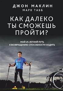 Как далеко ты сможешь пройти (How Far Can You Go?) (eBook, ePUB) - Маклин, Джон; Табб, Марк