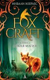 FOXLORE/ Foxcraft. Book 2. The Elders (eBook, ePUB)