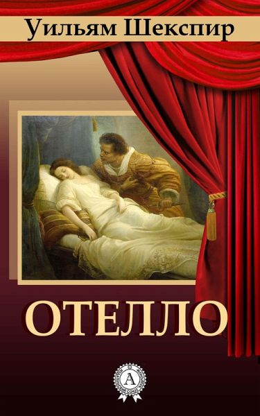 othello book by william shakespeare Othello (william shakespeare) at booksamillioncom in othello, shakespeare creates powerful drama from a marriage between the exotic moor othello and the venetian lady desdemona that begins with elopement and mutual devotion and ends with jealous rage and death.
