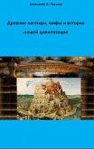 Древние легенды, мифы и история нашей цивилизации с точки зрения ХХI века н.э. (eBook, ePUB)