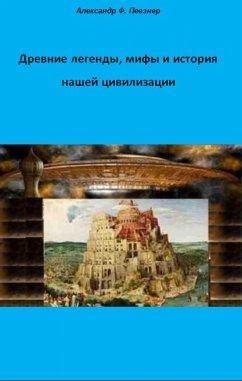 Древние легенды, мифы и история нашей цивилизации с точки зрения ХХI века н.э. (eBook, ePUB) - Peysner, Alexander F.