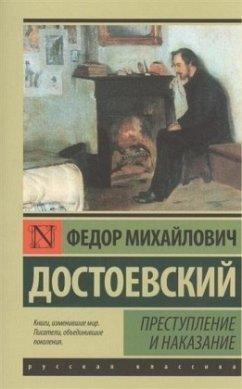 Prestuplenie i nakazanie - Dostojewskij, Fjodor M.