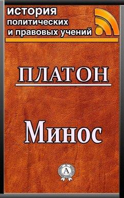 Minos (eBook, ePUB) - Plato