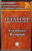 Second Alcibiades (eBook, ePUB)