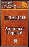 First Alcibiades (eBook, ePUB)
