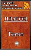 Theaetetus (eBook, ePUB)