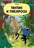 Tintin i Pikarosy. Prikljuchenija Tintina