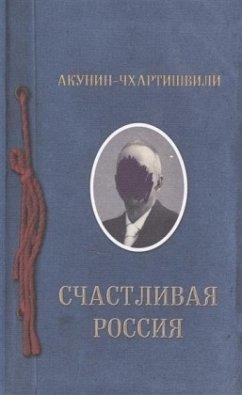 Schastlivaja Rossija - Akunin, Boris; Chhartishvili, Grigorij
