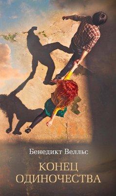 VOM ENDE DER EINSAMKEIT (eBook, ePUB) - Wells, Benedict