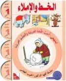 Ich lerne Arabisch 1. Schreibheft