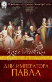 The days of The Emperor Paul (eBook, ePUB)