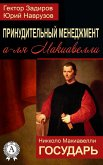 The Harsh Management à la Machiavelli. The Prince (eBook, ePUB)