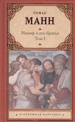 Iosif i ego brat'ja. V 2 t. T. 1 - Mann, Thomas