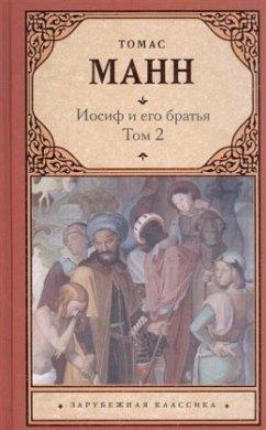 Iosif i ego brat'ja. T. 1, T. 2 - Mann, Thomas