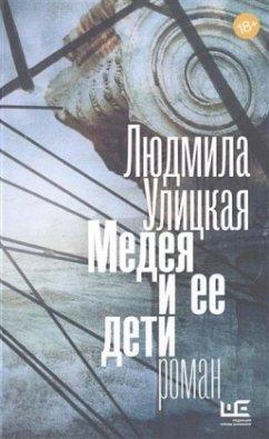 Medeja i ee deti - Ulickaja, Ljudmila