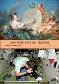 Земное-космическое. Выпуск 4. Станислав Хабаров. (eBook, ePUB)