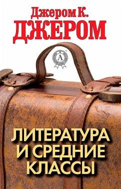 Literature and middle classes (eBook, ePUB) - Jerome, Jerome Klapka
