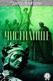 The Divine Comedy. Purgatory (eBook, ePUB)