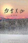 Baixue Guanshan - Part 1 (eBook, ePUB)