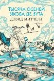 The thousand autumns of Jacob de Zoet (eBook, ePUB)