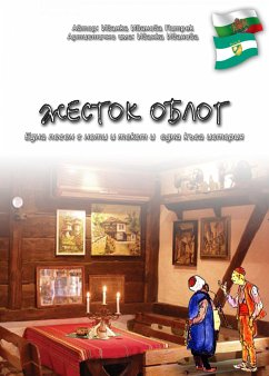 Жесток облог /Jestok oblog/ (eBook, ePUB) - Ivanova Pietrek, Ivanka